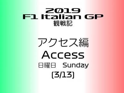 2019年 F1 イタリアGP 観戦記 サーキットアクセス編 (3/13)-日曜日