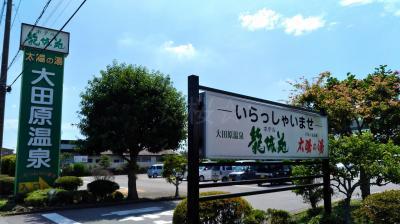 夏の終わりに大田原温泉