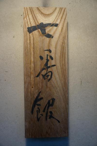 湯布院 亀の井別荘「七番館」の部屋