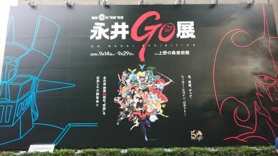 永井GO展~恐竜博2019
