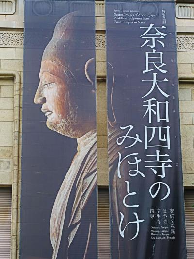 上野-4 東京国立博物館 奈良大和四寺のみほとけ (特別企画)☆購入図録等から/他彫像も