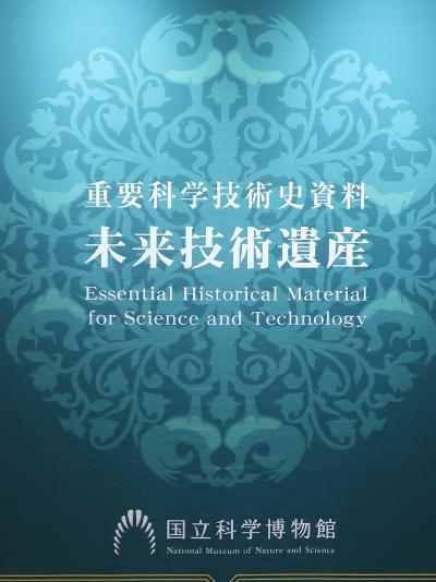 上野-5 国立科学博物館 未来技術遺産--新登録展 ☆技術革新の足跡/地震計の発達史も