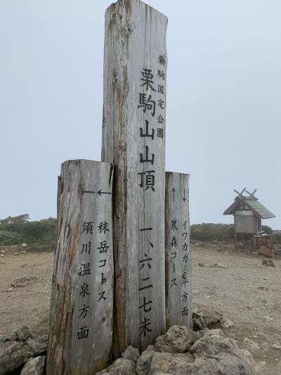 栗駒山登山山頂行ったぞー!