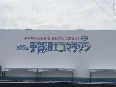 2019年10月 第25回手賀沼エコマラソン