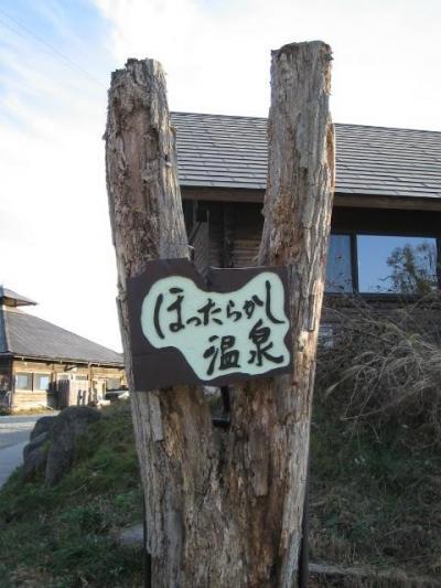 太良峠~棚山~ほったらかし温泉