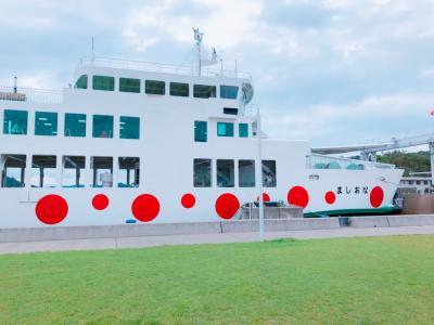 直島アートと倉敷の旅
