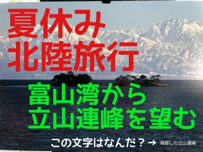 北陸貧乏旅行⑧ 氷見編(3日目)クルージングと温泉とお寿司♡