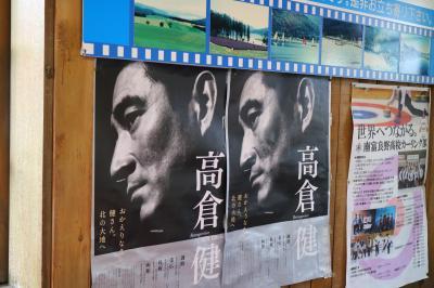 映画「鉄道員」ぽっぽやのロケ地