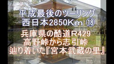 平成最後のツーリング 西日本2850Km ⑱ 兵庫県の酷道R429 高野峠から志引峠 辿り着いた『宮本武蔵の里』