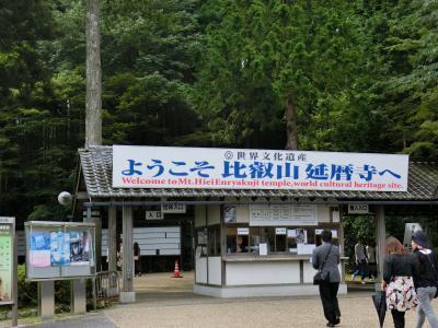 比叡山延暦寺と長浜黒壁スクエアのバスツアーに行って来ました