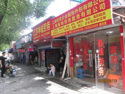 上海の浦東新区・高橋新区・季景北町