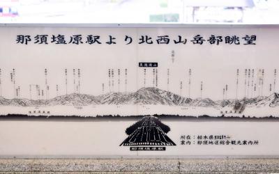 那須高原 家族旅行の準備編[ 1 ]那須温泉(那須高原)と、塩原温泉との違い