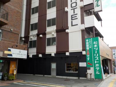 一人旅 松本ツーリストホテル レディースルーム宿泊