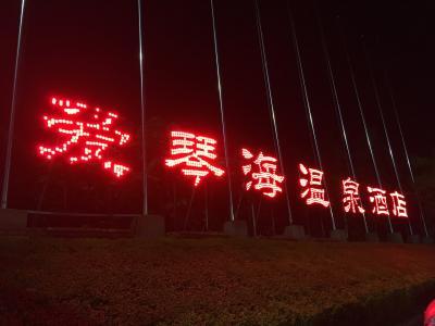 華清池・兵馬俑に便利な温泉つきホテル☆亜琴海国際温泉酒店