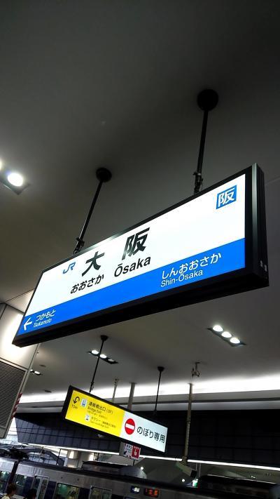 食べまくり大阪