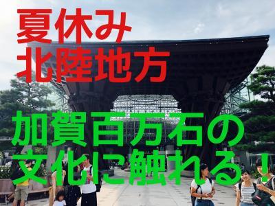 北陸貧乏旅行⑨ 金沢編(3日目)大都会!