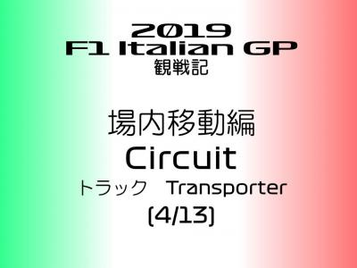 2019年 F1 イタリアGP 観戦記 サーキット内移動編 (4/13)ートラック