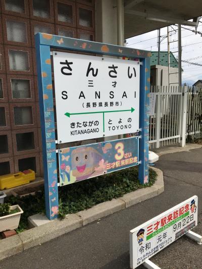 三才駅&恐竜公園&城山動物園をぐるっと、3歳児大満足ツアー(ALL無料!)