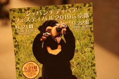 ジャパンテディベアフェスティバル2019