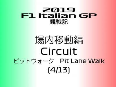 2019年 F1 イタリアGP 観戦記 サーキット内移動編 (4/13)ーピットウォーク