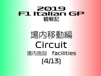 2019年 F1 イタリアGP 観戦記 サーキット内移動編 (4/13)ー場内施設