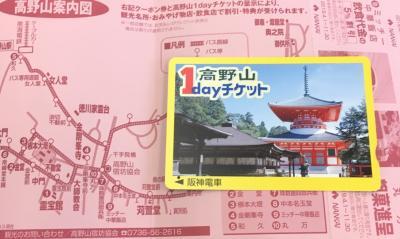 高野山1dayチケットの旅