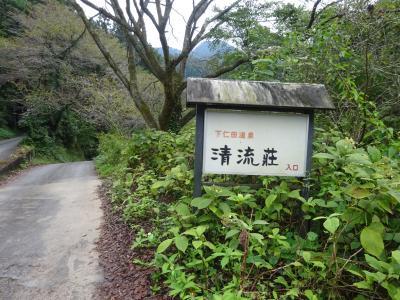 日本秘湯を守る会会員宿 下仁田温泉「清流荘」へ行ってきました。手付かずの自然の中の秘湯の一軒宿は最高でした。