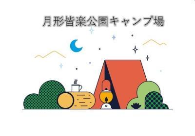 【月形皆楽公園キャンプ】3家族合同で