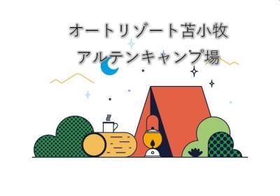 【苫小牧アルテン】友人家族とキャンプ