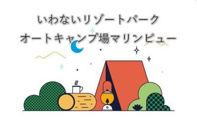 【岩内マリンビューキャンプ場】2019ラストキャンプ