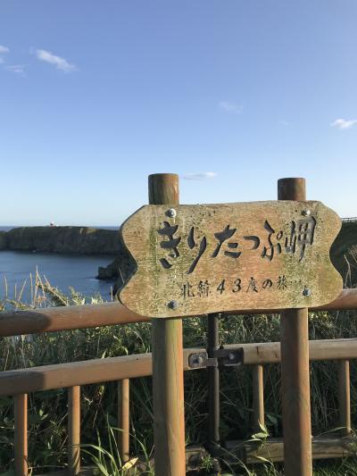 久しぶりに、家族で北海道。  パート①
