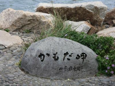 四国最東端 蒲生田岬と四国八十八か所の旅