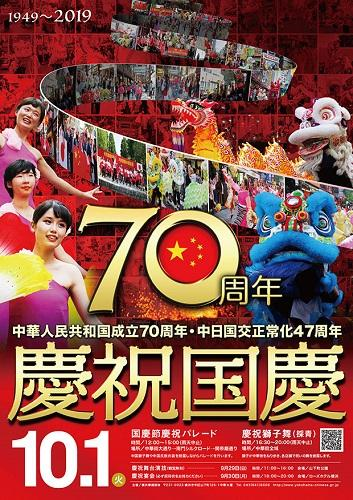 2019年10月1日、横浜中華街で70周年国慶節を祝う