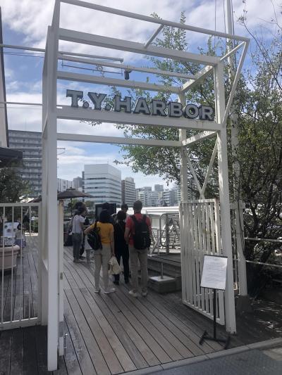 天王洲アイル発のアメリカ料理店「T.Y.HARBOR」~ウォーターフロントにあるお洒落なモダンアメリカ料理のお店~