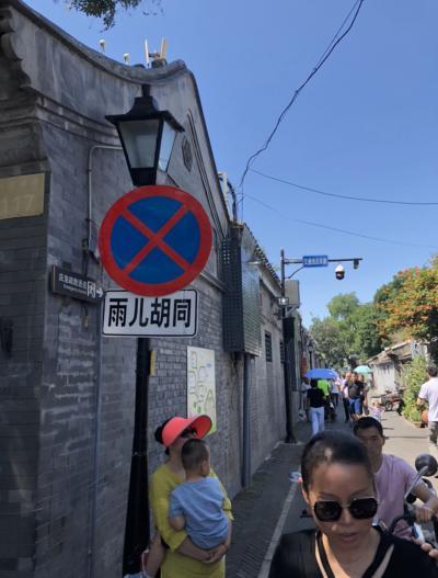 北京南鑼鼓巷篇