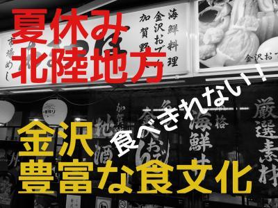 北陸貧乏旅行⑩ 金沢編(3~4日目)金沢を食べつくす
