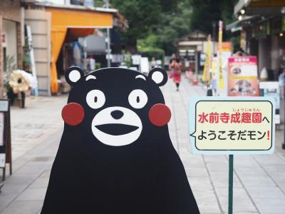 令和元年長崎~熊本3泊4日ひとり旅3日目