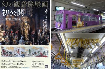 京の夏の旅:仁和寺の初公開と 千手観音ラッピング電車