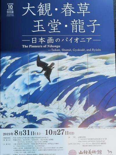 山種美術館 日本画の巨匠 横山大観-富士山-名作多く ☆《心神》撮影 -至宝のこころ求めて-