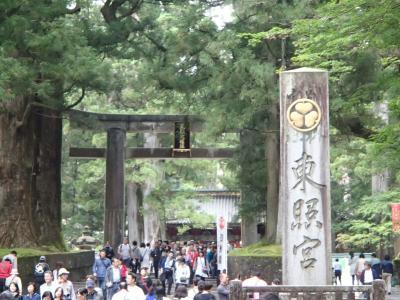 2017 関東めぐり・栃木・まさかのアップし忘れ日光