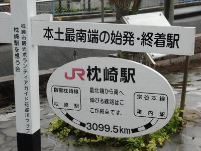 熊本・鹿児島旅行④