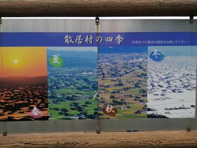 富山県西部の旅 その2は砺波と南砺