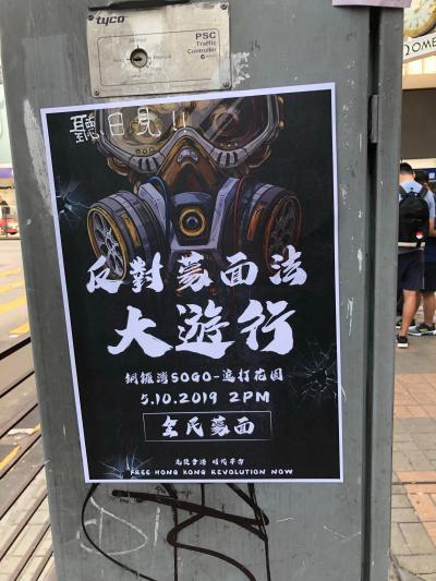 香港デモの写真