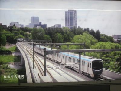 2019・平成最後の年始旅(パート7:仙台市地下鉄東西線初乗車、からの秋保温泉でまったり)