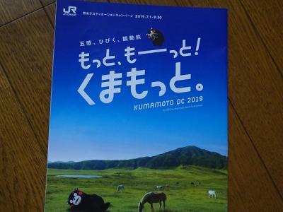 2019.10 熊本・博多に