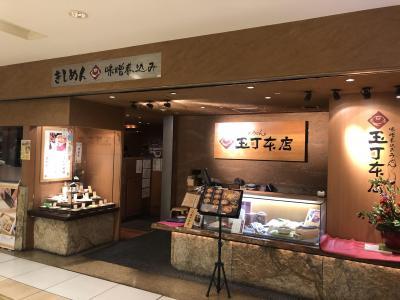 八重洲発の味噌煮込みうどん店「玉丁本店」~東京で名古屋めしを食べたくなった時に使い勝手のよい強い味方~