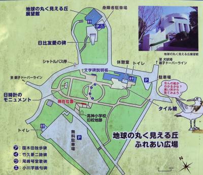 銚子散策(2)・・地球の丸く見える丘展望館を巡ります。