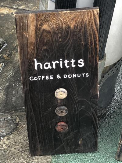 代々木上原発のドーナッツ専門店「ハリッツ」~ジャンキーじゃない、もちもち感たっぷりの無添加ドーナッツが売りの超人気店~