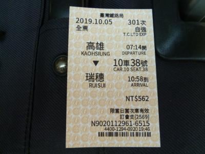①バス旅の序奏:台鉄で高雄駅から瑞穗駅までミニ列車の旅 2019/10/05