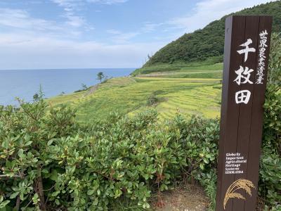 魅力ある石川県 能登の里山里海ふらっと寄り道しませんか?